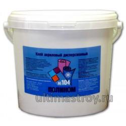 Клей акриловый дисперсионный Полином-104 18кг морозостойкий